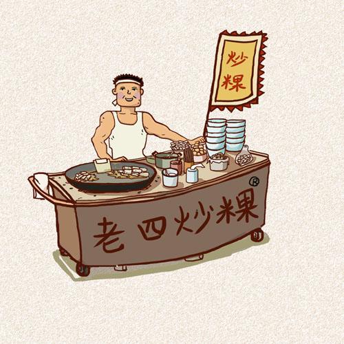 S Macy Zhuo.Selling fry next.RGB.72dpi